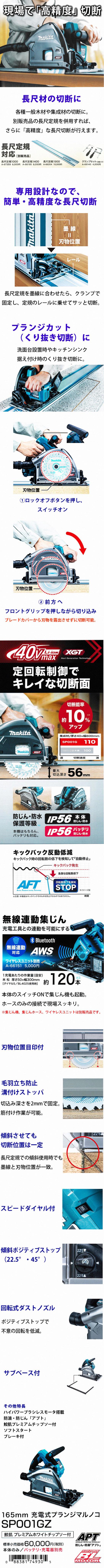 マキタ 40Vmax 165mm充電式プランジマルノコ SP001GZ