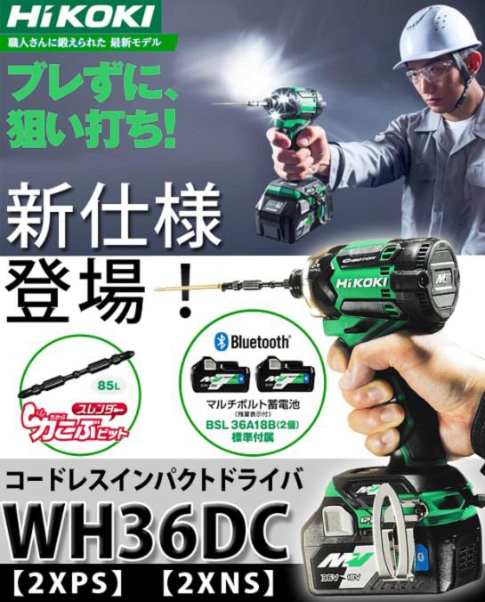 Hikoki 36Vマルチボルトインパクトドライバ WH36DC(bluetooth蓄電池仕様)