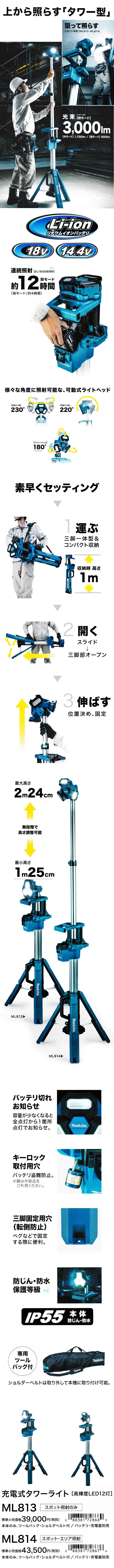 マキタ 充電式タワーライト ML813