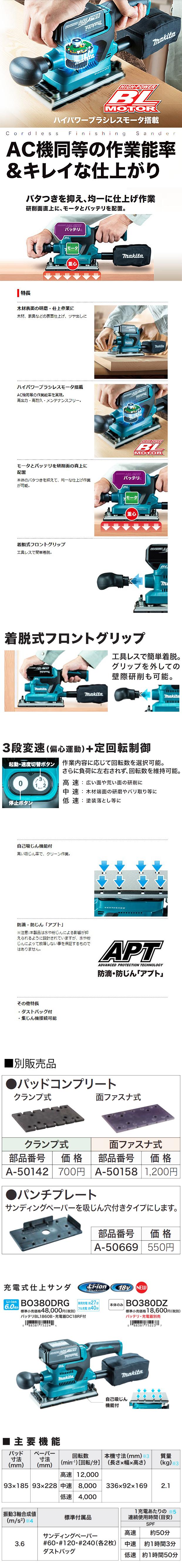 マキタ 18V 充電式仕上サンダ BO380D