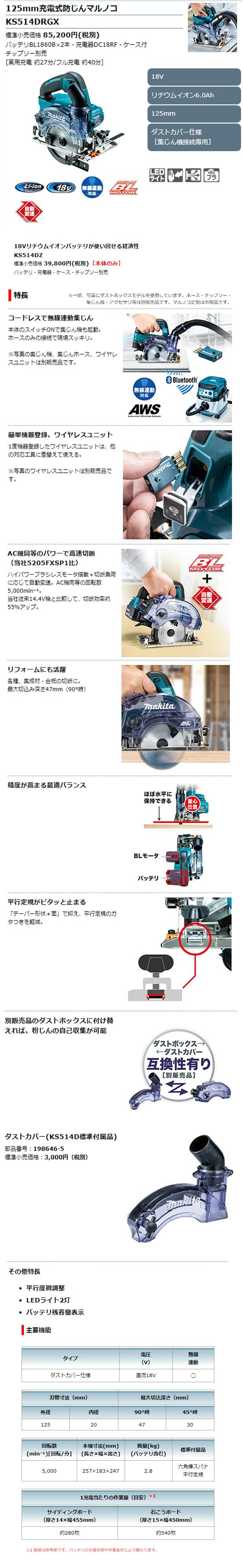 マキタ 18V 125mm充電式防じん丸ノコ KS514D