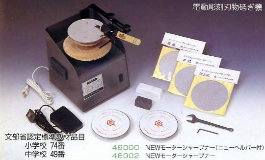 三木章 NEW モーターシャープナー 電動彫刻刀物砥ぎ機